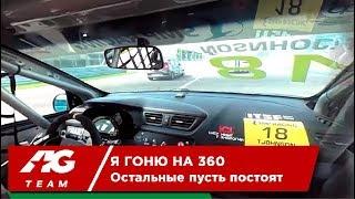 ГОНЮ на 360// Как выглядит гонка из кабины пилота