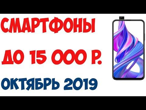 Лучшие смартфоны до 15 000 рублей. Октябрь 2019 года. Рейтинг! Топ-7