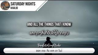 แปลเพลง Saturday Nights - Khalid