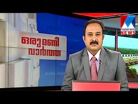 ഒരു മണി വാർത്ത | 1 P M News | News Anchor -  Fiji Thomas | April 21, 2017   | Manorama News