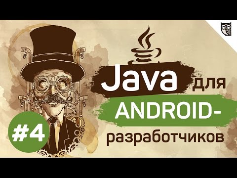 Java для Android-разработчиков - #4 - Порядок выполнения программы на Java