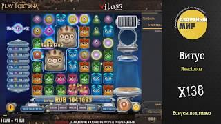 видео Где играть в «Play Fortune»