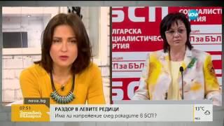 Има ли напрежение след рокадите в БСП - Здравей, България (15.05.2017г.)