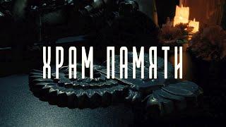 """Документальный фильм """"Храм памяти"""""""