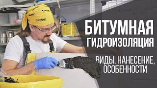 видео Виды гидроизоляции