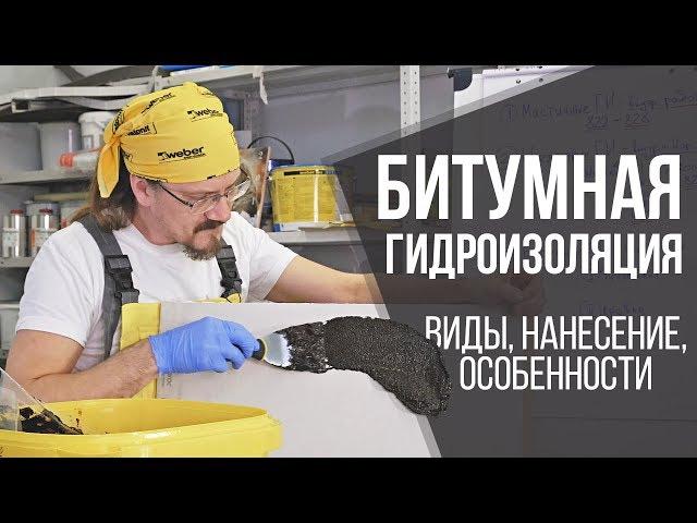 Битумная гидроизоляция кровли и фундамента | Виды гидроизоляции | Секреты и советы от профи