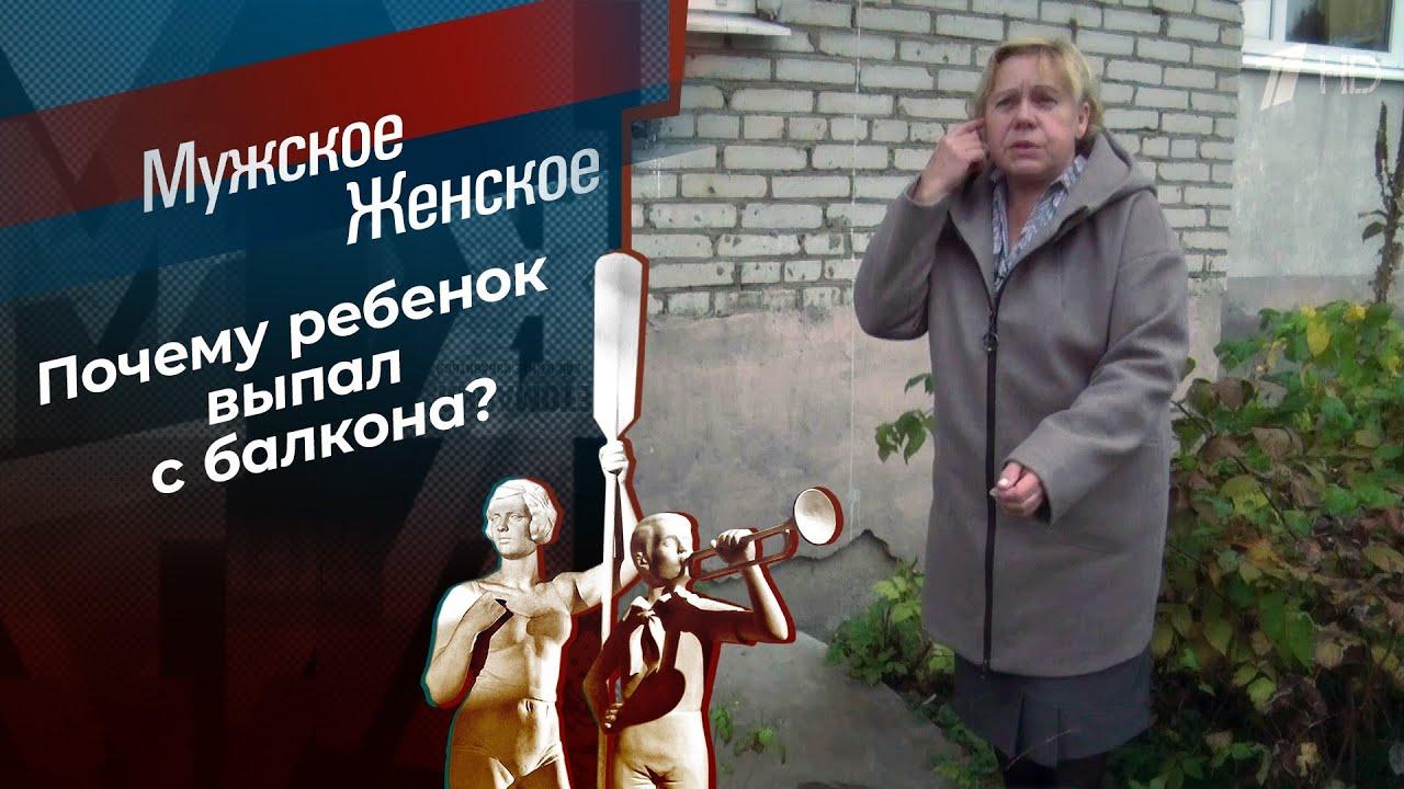 Мужское  Женское Выпуск от 29.06.2021 Пролетая над гнездом кукушки.
