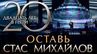 Стас Михайлов - 20 Лет в Пути - Оставь (HD Official Video)