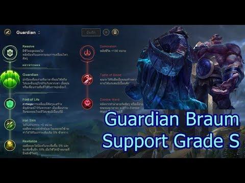 Rune Reforged Guardian Braum Support Grade S [Full Gameplay 1080P] - YouTube