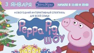 Свинка Пеппа в Уфе новогоднее шоу для детей!