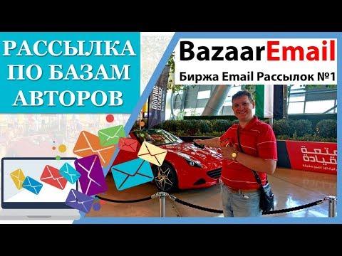 Сервис рассылки писем по базам авторов - биржа рекламы BazaarEmail