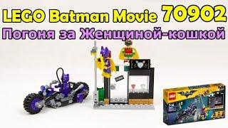 LEGO Batman Movie 70902 Погоня за Женщиной-кошкой. Сборка и обзор