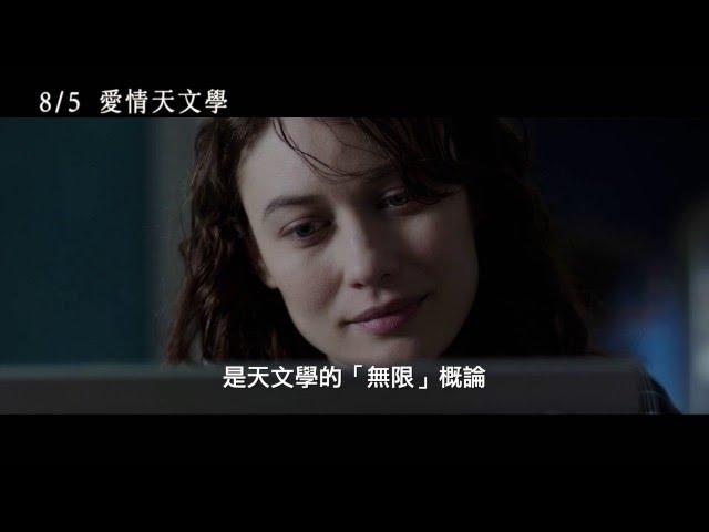 【愛情天文學】Correspondence 精彩預告 ~ 2016/08/05 緣起不滅