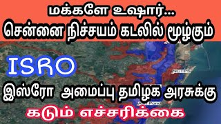 சென்னை கடலில் மூழ்கும் இஸ்ரோ ISRO விஞ்ஞானிகள் தமிழக அரசுக்கு கடும் எச்சரிக்கை விடுத்துள்ளனர்
