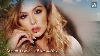 Зарина Тилидзе - Танец любви / Zarina Tilidze - Tanec lyubvi