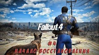 Fallout 4 - 4 База начало восстановления выживание