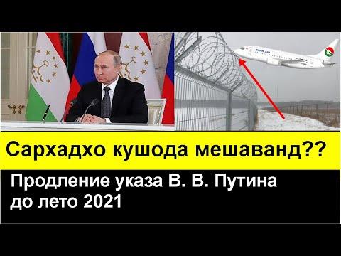 БЕХАБАР НАМОНЕД! Мухочирон бо ДИККАТ тамошо кунед. Продление указа Путина до лето 2021г