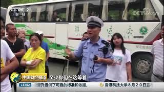 [中国财经报道]四川北川:多部门联动 分段管控保畅通| CCTV财经