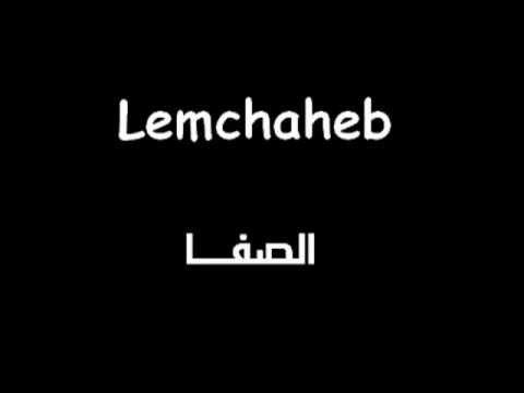 LEMCHAHEB CHRA3 GRATUITEMENT TÉLÉCHARGER