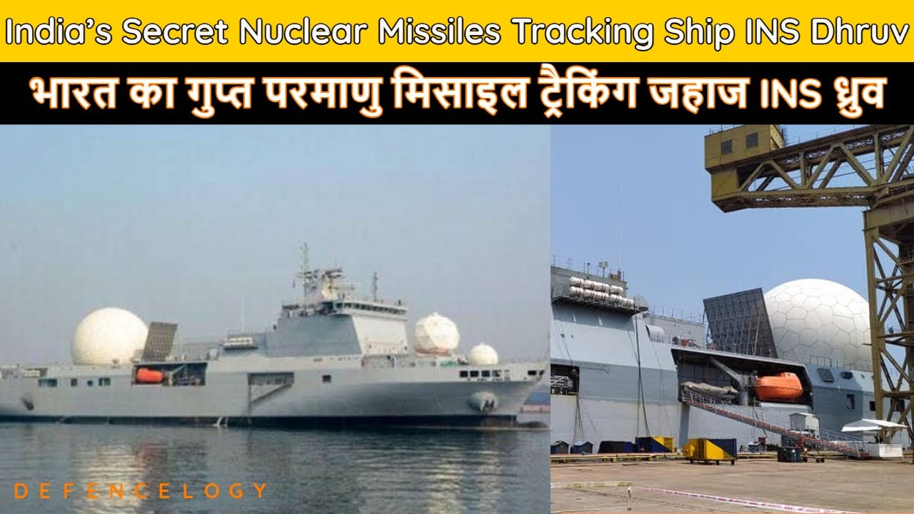 India's Secret Nuclear Missiles Tracking Ship INS Dhruv VC-11184 (hindi) - YouTube