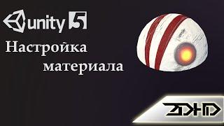 Unity 5 настройка материала