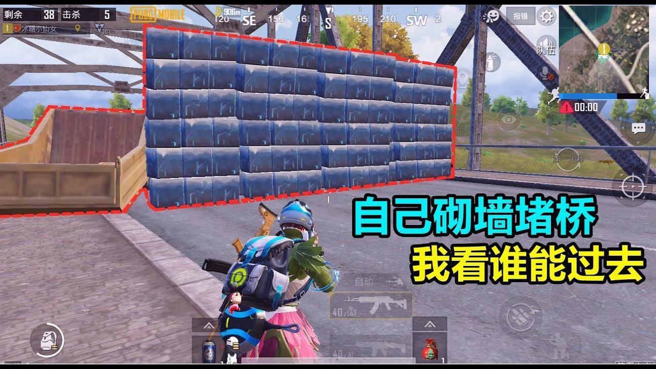 冰糖游戏:这才叫做堵桥,敌人看到丝毫不敢靠近,我看谁能过去