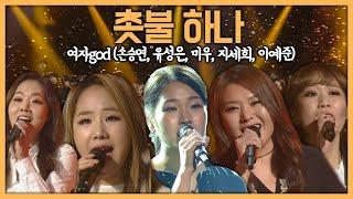[COVER] 역대급 커버! ⭐촛불하나⭐ 여자god의 벅차오르는 무대ㅣ불후의 명곡(손승연, 유성은, 지세희,…