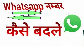 Whatsapp number कैसे बदले ? How to change whatsapp number