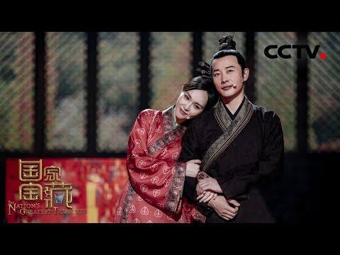 [国家宝藏第二季] 木板漆画 国宝守护人:唐嫣 罗晋 | CCTV综艺