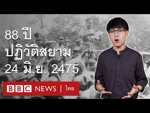 ย้อนเหตุการณ์คณะราษฎรปฏิวัติสยาม 2475 ไทยเป็นประชาธิปไตยได้อย่างไร - BBC News ไทย