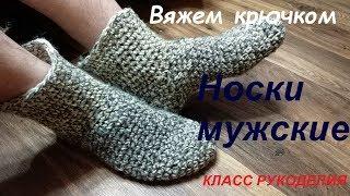 Как связать носки крючком. Носки за пару часов.Socks crocheted.