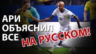 Швеция - Россия: Ари объяснил все на русском