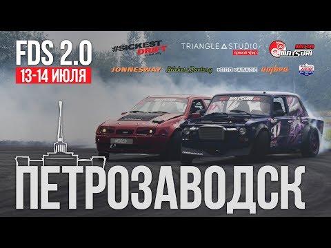 Drift Matsuri Spb | Free Drift Session 2.0 | Петрозаводск | Квалификация