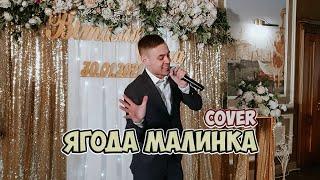 Хабиб - Ягода малинка Cover Владислав Лобач