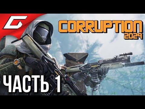 CORRUPTION 2029 ➤ Прохождение #1 ➤ РАЗЛОЖЕНИЕ АМЕРИКИ