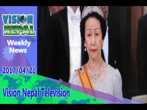 Vision News || Weekly News || 21 April 2017 || Vision Nepal Television ||