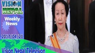 Vision News || Weekly News || 21 April 2017 || Vision Nepal Television ||