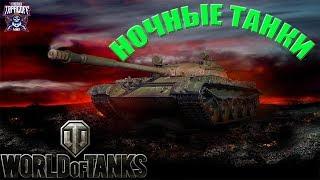 Ночные танки # World of Tanks # Стрим