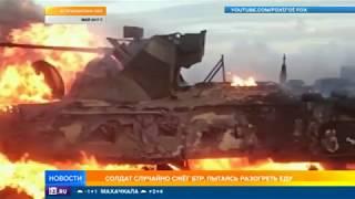 Солдат случайно сжег БТР Жест