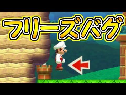 フリーズするバグ!!ゴール後マリオが一瞬フリーズしますマリオメーカー実況