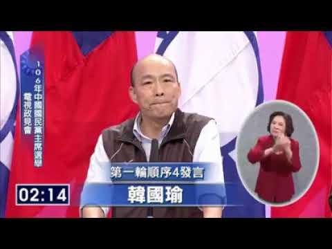 【國民黨黨主席競選】韓國瑜政見發表(第一輪)順序四p4/p6