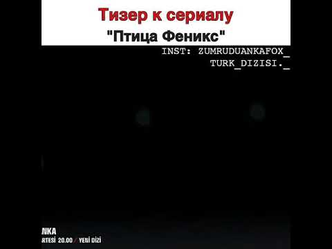 """Тизер к сериалу """"Птица Феникс"""""""