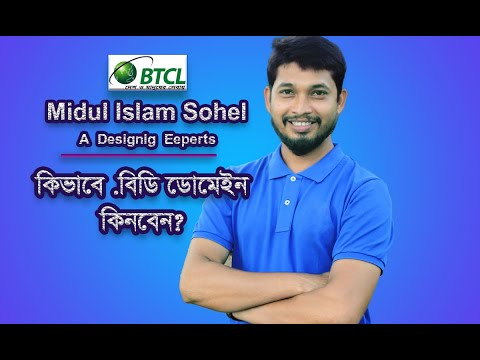 How to purchase  BD Domain from BTCL | Complete payment with Bkash | Bangla Tutorial