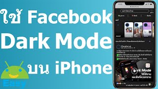 วิธีใช้ Facebook Dark Mode บน iPhone | Easy Android