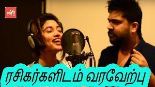 Oviya Simbu Marana Matta Song Got Grand Welcome By Fans | YOYO TV Tamil