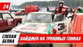 Слепая белка - Хайджек на трековых гонках - Racingby влог ep24