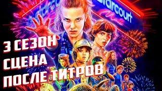 Очень Странные Дела 3 Сезон - Объяснение Концовки и Сцены после Титров | Теории