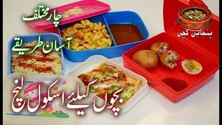 Easy Children's School Lunch Best for Health بچوں کا اسکول لنچ چار اآسان طریقے (Punjabi Kitchen)