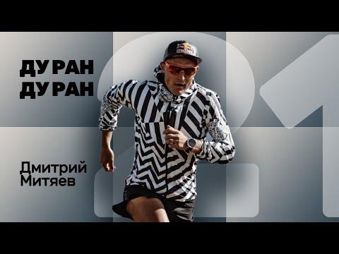 №21 ДУ РАН! Дмитрий Митяев (Трейлраннер)