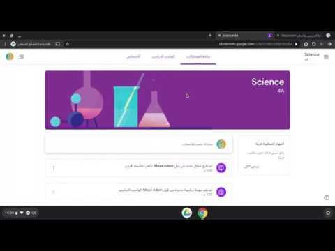 كيفية استخدام جوجل كلاس روم للطلبة